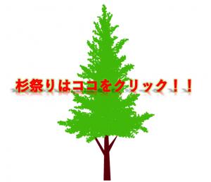 杉祭りロゴ2
